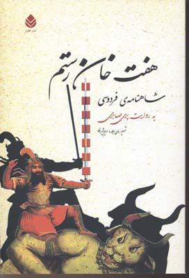 هفت-خان-رستم
