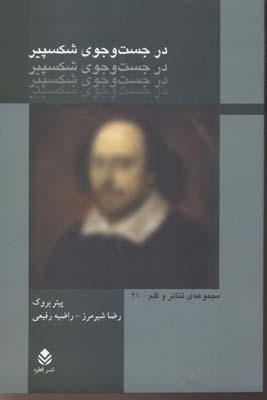 در-جست-وجوي-شكسپير(رقعي)قطره