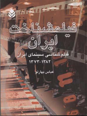 فيلمشناخت-ايران(1373-1382)