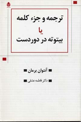 ترجمه-و-جزء-كلمه-يا-بيتوته-در-دور-دست