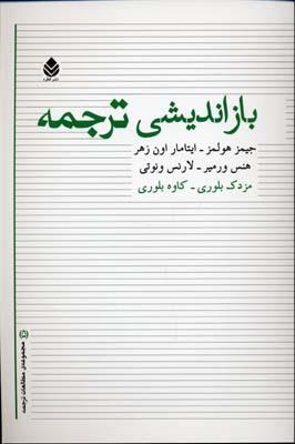 بازانديشي-ترجمه