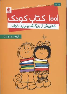 1001-كتاب-كودك-كه-پيش-از-بزرگ-شدن(وزيري)قطره