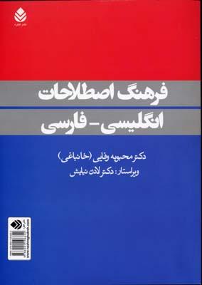 فرهنگ-اصطلاحات-انگليسي-فارسي