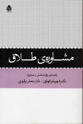 مشاوره-ي-طلاق