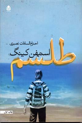 طلسم-(2جلدي)