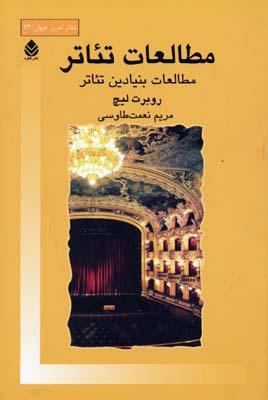 مطالعات-تئاتر