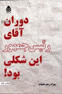 دوران-آقاي-رئيس-جمهور-اين-شكلي-بود