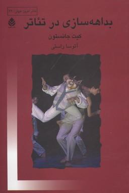 بداهه-سازي-در-تئاتر