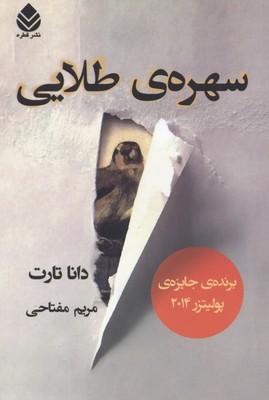 سهره-طلايي(2جلدي)