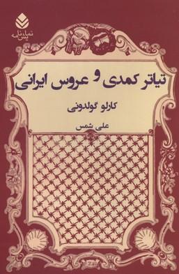 تياتر-كمدي-و-عروس-ايراني