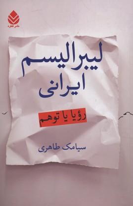 ليبراليسم-ايراني