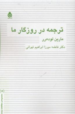 ترجمه-در-روزگار-ما