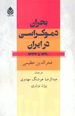 بحران-دموكراسي-در-ايران