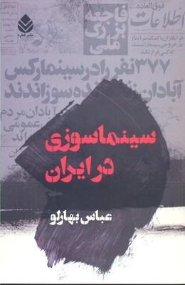 سينما-سوزي-در-ايران