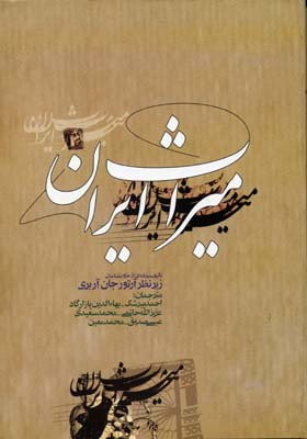 ميراث-ايران