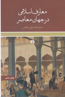 معارف-اسلامي-در-جهان-معاصر