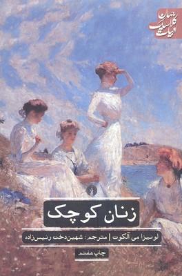 زنان-كوچك