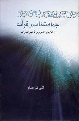 جمله-شناسي-قرآن