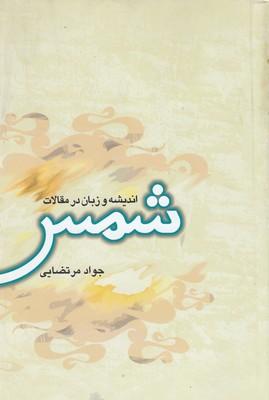 اندیشه-و-زبان-در-مقالات-شمس