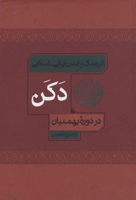 فرهنگ-و-تمدن-ايراني-اسلامي-دكن