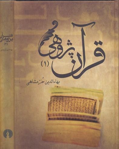 قرآن-پژوهي-2-جلدي