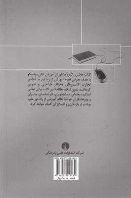 تصویر نظام آموزشي از راه دور