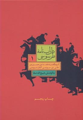 داراب-نامه-طرسوسي-2جلدي