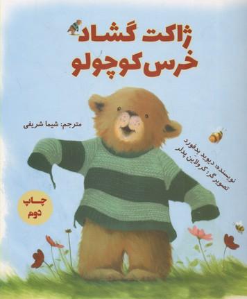 ژاكت-گشاد-خرس-كوچولو
