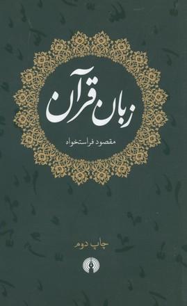 زبان-قرآن