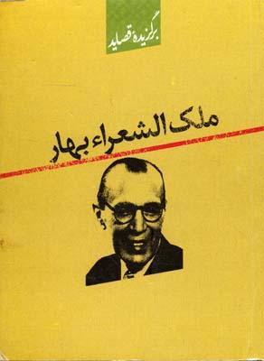برگزيده-قصايد-ملك-الشعراء-بهار
