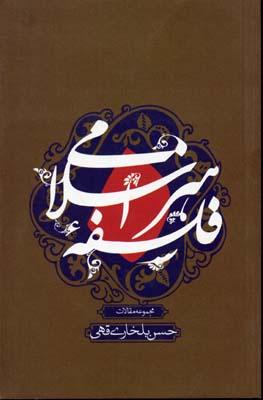 فلسفه-هنر-اسلامي