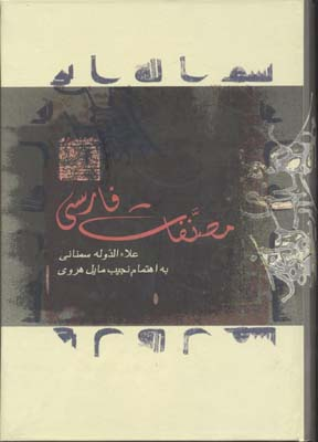 مصنفات-فارسيR(وزيري)علمي-فرهنگي