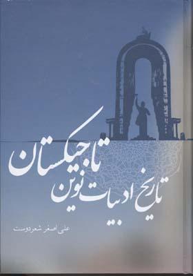 تاريخ-ادبيات-نوين-تاجيكستانr(وزيري)علمي-فرهنگي