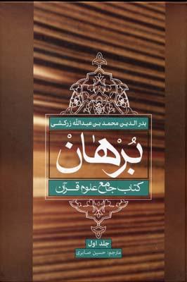 برهان-(4جلدي)