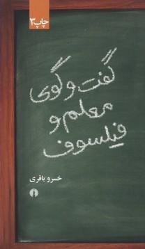 گفتگوي-معلم-و-فيلسوف
