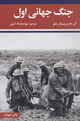 جنگ-جهاني(جلدهاي-اول-و-دوم)