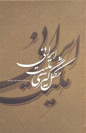 شكل-گيري-مليت-ايراني