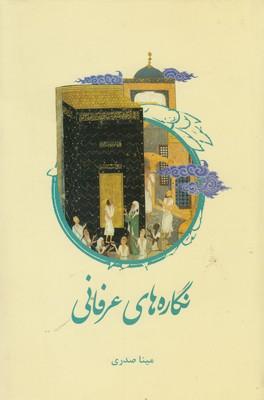 تصویر نگاره هاي عرفاني