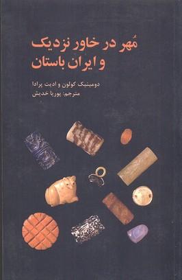 مهر-در-خاورنزديك-و-ايران-باستان