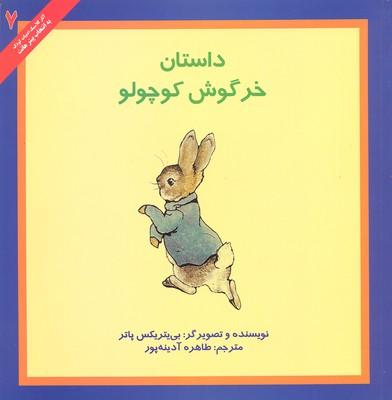 كلاسيك(7)داستان-خرگوش-كوچولو