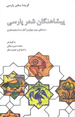 پيشاهنگان-شعر-پارسي