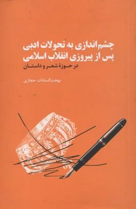 چشم-اندازي-به-تحولات-ادبي-پس-از-پيروزي-انقلاب-اسلامي-در-حوزه-شعر-و-داستان