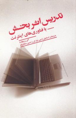 تدريس-اثربخش-با-فناوري-هاي-اينترنت