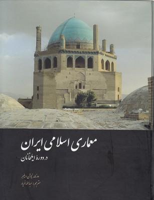معماري اسلامي ايران در دوره ايلخاني