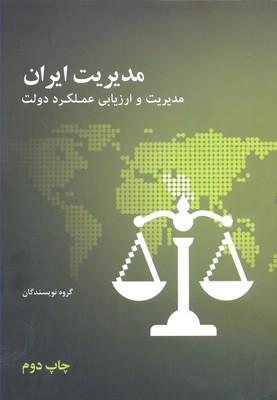 مديريت-ايران-مديريت-و-ارزيابي-عملكرد-دولت