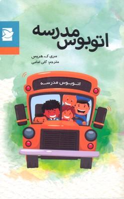 اتوبوس-مدرسه