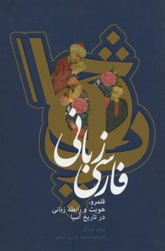 فارسي-زباني--قلمرو،-هويت-و-رابطه-زباني-در-تاريخ-آسيا