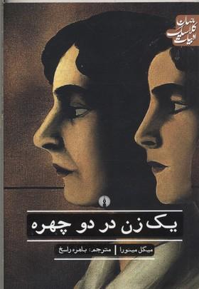 يك-زن-در-دو-چهره