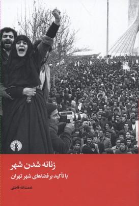 زنانه-شدن-شهر-با-تاكيد-بر-فضاهاي-شهر-تهران