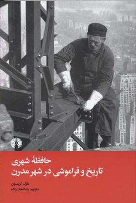 حافظه-شهري-تاريخ-و-فراموشي-در-شهر-مدرن